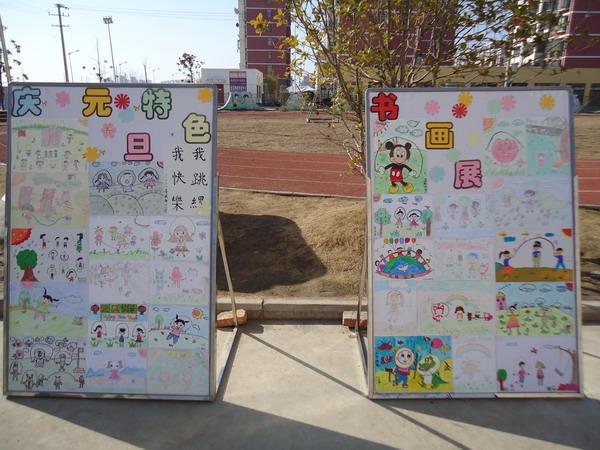 派镇丽景小学举行了迎元旦书画比赛,部分获奖作品在学校的书画展板上