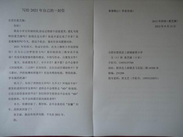 中国书信格式