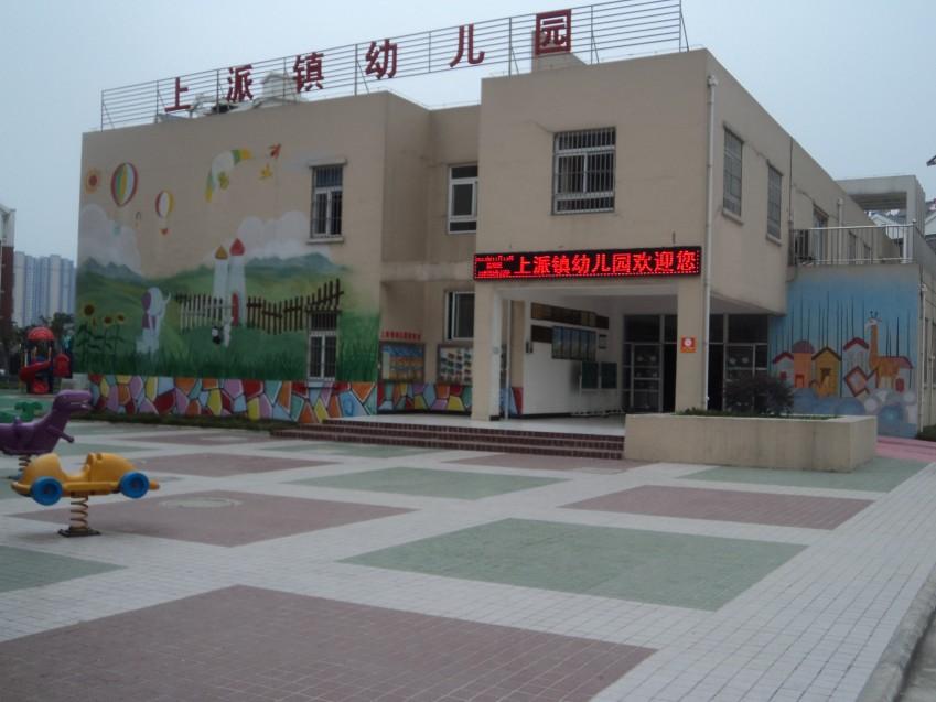 上派镇幼儿园照片