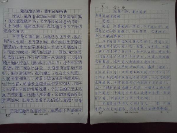 """上派镇丽景小学开展""""走复兴路,圆中国梦""""爱国主义读书"""