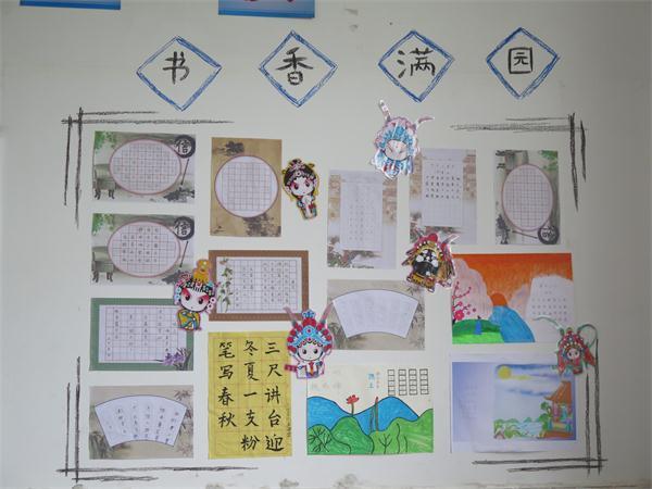 开辟一些体现班级特色的文化专栏,或其他创意特色;积极打造书香班级